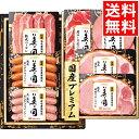 お歳暮 ハム ギフト送料無料 日本ハム 美ノ国ギフト(UKI-48)【ハムギフト ソーセージ 肉 贈り物 セット 詰め合わせ お…