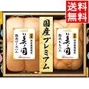 お歳暮 ハム ギフト送料無料 日本ハム 美ノ国ギフト(UKI-55H)【ハムギフト ソーセージ 肉 贈り物 セット 詰め合わせ …