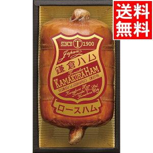ハム ギフト送料無料 鎌倉ハム富岡商会 伝統の布巻きロースハム(KDA-505)【ハムギフト ソーセージ 肉 贈り物 セット 詰め合わせ お取り寄せ 内祝い 御祝い プレゼント 出産内祝い 結婚内祝い