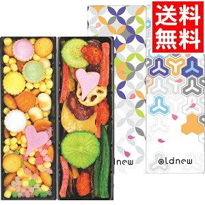 和菓子 ギフト送料無料 OLD NEW 2缶セット(吹き寄せ、野菜)【お菓子 和菓子 おかき せんべい 煎餅 お煎餅 お菓子セット ギフト 贈り物 セット 詰め合わせ 内祝い 御祝い プレゼント 出産内祝い