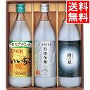 お歳暮 焼酎 ギフト送料無料 三和酒類 酒の杜から 麦焼酎飲み比べセット(3本)(IZN-30)【御歳暮 お歳暮ギフト 季節限定…