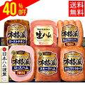【5/27(9:59)迄!ポイント10倍!(要スマホエントリー)】割引(20%OFF)送料無料日本ハム本格派バラエティギフト(SRT-308)肉内祝い快気祝い