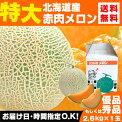 送料無料共撰北海道赤肉メロン超特大2.6kg1玉