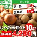 【送料無料】北海道産じゃが玉セットV(じゃがいも&玉ねぎ)8kg【いも/イモ/薯/ジャガイモ/男爵薯/北あかり/玉ねぎ/北海道/お取り寄せ/野菜/訳あり】