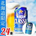 お中元送料無料ビールサッポロクラシック夏の爽快缶ギフト