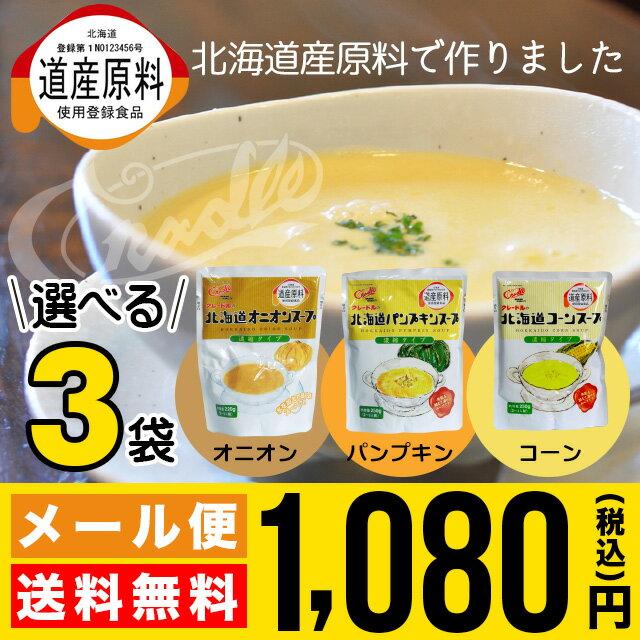 【メール便/送料無料】クレードル 北海道選べるスープ3袋セット【コーンスープ スープ 濃厚 おいしい 1000円ポッキリ】【ラッキーシール対応】【P2】