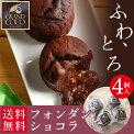 お中元スイーツチョコレートグランココフォンダンショコラ(4個入り)【洋菓子お菓子スイーツご自宅用ご褒美】