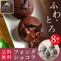 お中元スイーツチョコレートグランココフォンダンショコラ(8個入り)【洋菓子お菓子スイーツご自宅用ご褒美】