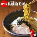 送料無料札幌油そば選べる3食セット