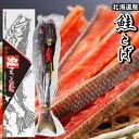 ギフト 干物送料無料 北海道えりも産 鮭寒風干し(1本造り)【干物 珍味 ビール 一匹姿 鮭とば姿 鮭とば 鮭トバ 高級 大…
