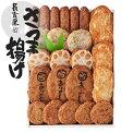 母の日ギフト惣菜送料無料長吉屋さつま揚げ詰合せ(6種類、全23個)