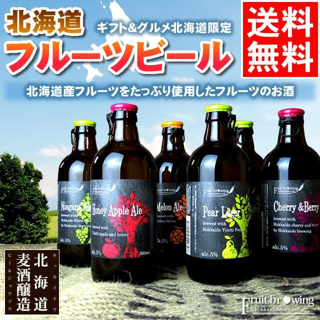 お中元 ビール ギフト送料無料 北海道フルーツビール6本セット【お酒 セット ビール 飲み比べ 北海道 地ビール クラフトビール ご当地ビール 人気 りんご 梨 ぶどう グレープ 洋梨 】