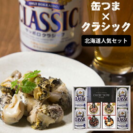 ビール ギフト送料無料 サッポロクラシック&缶つまギフト(北海道人気セット)【国産ビール お酒 クラシックビール サッポロ ビールセット 缶つま おつまみ ギフトセット】[card]