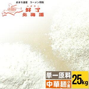 自宅用 小麦粉 まとめ買い送料無料 中力粉 好了北海道(ハオラーホッカイドウ)大袋(25kg)【材料 小麦粉 パン お菓子 料理 まとめ買い 自宅用 大量】