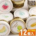 お歳暮 スイーツ ギフト送料無料 北海道 カウベルアイス12個セット【アイスクリーム カップアイス チョコレート バニ…