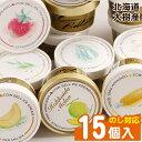 お歳暮 ギフト チョコ送料無料 北海道 カウベルアイス15個セット【アイスクリーム カップアイス チョコレート バニラ …
