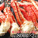 かに ギフト送料無料 タラバガニ脚 2肩 1.6kg (ボイル済み)【蟹 カニ 足 かに タラバガニ 脚 茹で たがばがに 直送 水…