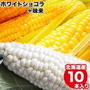 【出荷開始中】とうもろこし 北海道 送料無料 北海道産 ホワイトショコラ・味来 食べ比べ 各5本【とうもろこし 食べく…