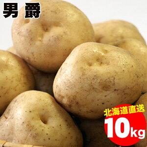 2020年ご予約承り中10月出荷開始新じゃが じゃがいも 送料無料 北海道産 男爵薯(LMサイズ) 1箱10キロ入り【10kg 10kg 10キロ 男爵 いも イモ 薯 ジャガイモ 北海道 野菜 秋野菜 産地直送 男爵いも