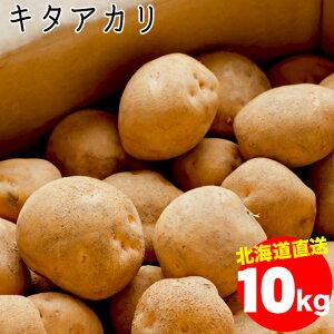 2020年ご予約承り中 10月出荷開始新じゃが じゃがいも送料無料 北海道産 キタアカリ【M〜L混合サイズ】1箱10キロ入り【10kg 10キロ 10キロ 10kg きたあかり ジャガイモ 薯 芋 北海道 産地直送 人気