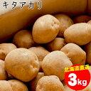 野菜セット ギフト送料無料 北海道産 じゃがいも キタアカリ【LMサイズ】1箱3キロ入り【お届け日時指定可 3kg きたあ…