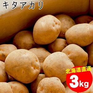 2020年ご予約承り中 10月出荷開始新じゃが じゃがいも 送料無料 北海道産 キタアカリ【LMサイズ】1箱3キロ入り【3kg 3キロ 3キロ 3kg きたあかり ジャガイモ 薯 芋 北海道 産地直送 人気 まとめ買