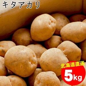 今季出荷開始中!越冬じゃがいも 送料無料 北海道産 キタアカリ【M-2L混合】1箱5キロ入り【5kg 5キロ 5キロ 5kg きたあかり 北あかり ジャガイモ 薯 芋 北海道 産地直送 人気 まとめ買い お取り