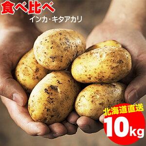 2020年ご予約承り中 10月出荷開始新じゃが じゃがいも 送料無料 北海道産 じゃがいも 食べ比べセット 10kg(キタアカリ・インカのめざめ各5kg)【10kg 10キロ 北あかり きたあかり ジャガイモ イ