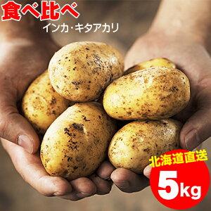 2020年ご予約承り中 10月出荷開始新じゃが じゃがいも 送料無料 北海道産 じゃがいも 食べ比べセット 5kg(キタアカリ3kg・インカのめざめ2kg)【5kg 5キロ 5キロ 北あかり きたあかり ジャガイ