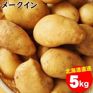 2020年ご予約承り中 10月出荷開始新じゃが じゃがいも 送料無料 北海道産 じゃがいも メークイン【LMサイズ】1箱5キロ入り【5kg 5キロ 5kg メークイン メイクイン いも 芋 薯 ジャガイモ 北海道