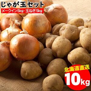 2020年ご予約承り中 10月出荷開始新じゃが じゃがいも 送料無料 北海道産 じゃがいも じゃが玉セット メークイン 5kg(LMサイズ)&玉ねぎ 5kg(Lサイズ) 合計10kg【10キロ 10キロ 10kg 秋野菜 ジャガイ