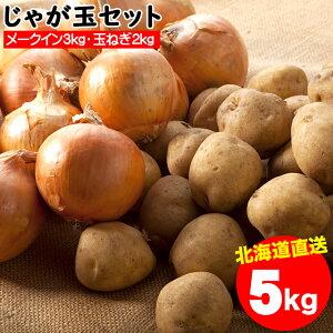 2020年ご予約承り中 10月出荷開始新じゃが じゃがいも 送料無料 北海道産 じゃがいも じゃが玉セット メークイン 3kg(LMサイズ)&玉ねぎ 2kg(Lサイズ) 合計5kg【5キロ 5キロ 5kg 秋野菜 ジャガイモ