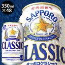 ビール ギフト送料無料 ビール サッポロクラシック 350ml 48本入り【国産ビール お酒 クラシックビール サッポロ ビー…