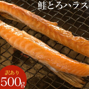 ■訳あり■鮭トロハラス (500g)【鮭はらす サケ 鮭ハラス 部位のみ 訳アリ まとめ買い 自宅用 魚介】