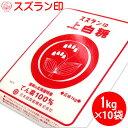 送料無料 北海道産 てん菜100%使用 スズラン印上白糖大箱(1kg×10袋) 【シュガー すずらん印 お砂糖 プレゼント 出産…
