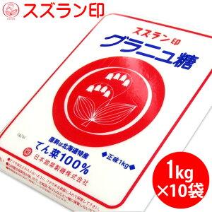 砂糖【北海道産/てん菜100%使用】送料無料 スズラン印グラニュ糖(1kg×10袋)【国産 上白糖 てん菜糖 1kg×10 ケース すずらん印 てんさい糖 甜菜 お砂糖 10キロ 10kg 10キロ まとめ買い】