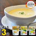 クレードル興農【メール便/送料無料】クレードル 北海道選べるスープ3袋セット【コーンスープ スープ 濃厚 おいしい 1…