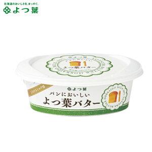 よつ葉 北海道産生乳100% パンにおいしいよつ葉バター【よつば よつ葉乳業 直送 ブランド バター 乳製品 ミルク 単品 お取り寄せ まとめ買い 自宅用 ジャム お菓子 材料 菓子パン ポイント