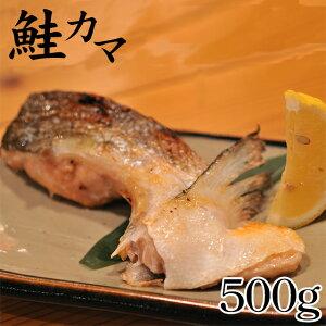 ■訳あり■厳選 鮭カマ (500g)【自宅用 まとめ買い 鮭 しゃけ かま カシラ 訳アリ】
