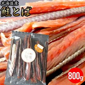 【メール便/送料無料】珍味 鮭トバ 北海道産 鮭とば 約1kg(500g×2袋)(熟成 乾燥 タイプ)【 北海道 セット おつまみ つまみ 増量 大容量 業務用 干物 乾物 鮭トバ】