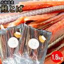 【メール便/送料無料】珍味 鮭トバ 北海道産 鮭とば 約2kg(500g×4袋)(熟成 乾燥 タイプ)【おつまみ 増量 大容量 業…