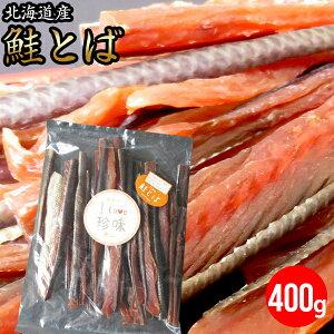 【メール便/送料無料】珍味 鮭トバ 北海道産 鮭とば 約500g(熟成 乾燥 タイプ)【 北海道 セット おつまみ つまみ 増量 大容量 業務用 干物 乾物 鮭トバ しゃけとば 肴】