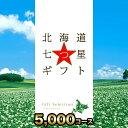 遅れてごめんね!父の日 カタログギフト 内祝カタログギフト リンベル 北海道七つ星ギフト【カタログギフト 内祝い 結…