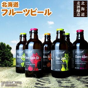 母の日 ギフト ビール送料無料 北海道フルーツビール6本セット【クラフトビール 地ビール ご当地ビール お土産 人気 フルーツ 果物 果汁 セット 詰め合わせ ビールセット 飲み比べ 北海道産