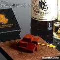 【送料無料】【バレンタイン】竹鶴17年使用ピュアモルト生チョコレート(9粒入り)【贈答/ギフト/送料無料/お得用/セット/詰め合わせ】
