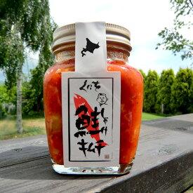 くにを 鮭キムチ1瓶(250g×1本)【くにをの鮭キムチ くにお 鮭 キムチ さけ 珍味 おつまみ しゃけキムチ ポイント消化】