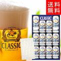 お中元早割割引100円OFF送料無料ビールサッポロクラシック12本入り化粧箱入り(CS3D)【お酒】
