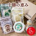 送料無料北海道チーズ工房NEEDS十勝の恵み5点セット