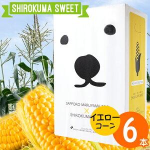 2021年ご予約承り中 8月中旬出荷とうもろこし 送料無料 SHIROKUMA SWEET北海道産 イエローコーン 6本【味来 ゴールドラッシュ 恵み トウモロコシ とうきび 産地直送 白くま シロクマ しろくま SHIRO