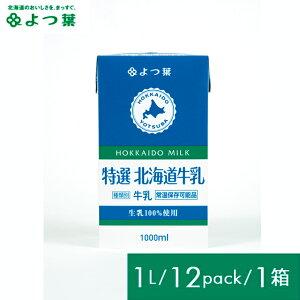 よつ葉 ロングライフミルク送料無料 よつ葉 ロングライフミルク 北海道特撰3.6牛乳1000ml×12本セット【よつば よつ葉乳業 乳製品 自宅用 ロングライフ牛乳 LL牛乳 LLミルク LLmilk 常温保存可能